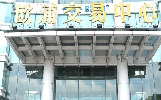 欧浦智网股价数月在1元上下徘徊 控股股东申请破产