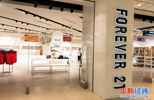 <b>顶不住电商冲击 美快消品Forever 21拟于本周日申请破产</b>