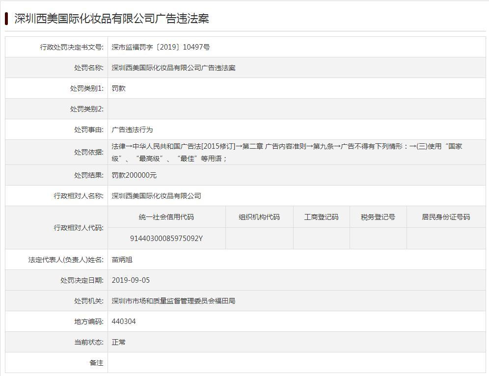 """唐艺昕代言""""西美国际化妆品""""因违反广告法被处罚款20万"""