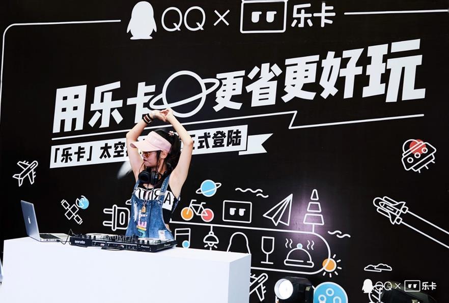 乐在一起更好玩!乐卡登陆QQ 20周年跨界主题展