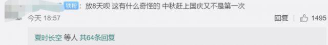 明年国庆中秋是同一天 网友:有没有6倍工资?