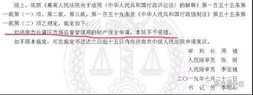 佳莱被认定涉嫌从事传销 法院驳回冻结账户申请