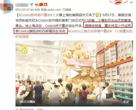 <b>Costco要开店 而且一下就2家旗舰店+4个精品店?重庆网友被骗了</b>