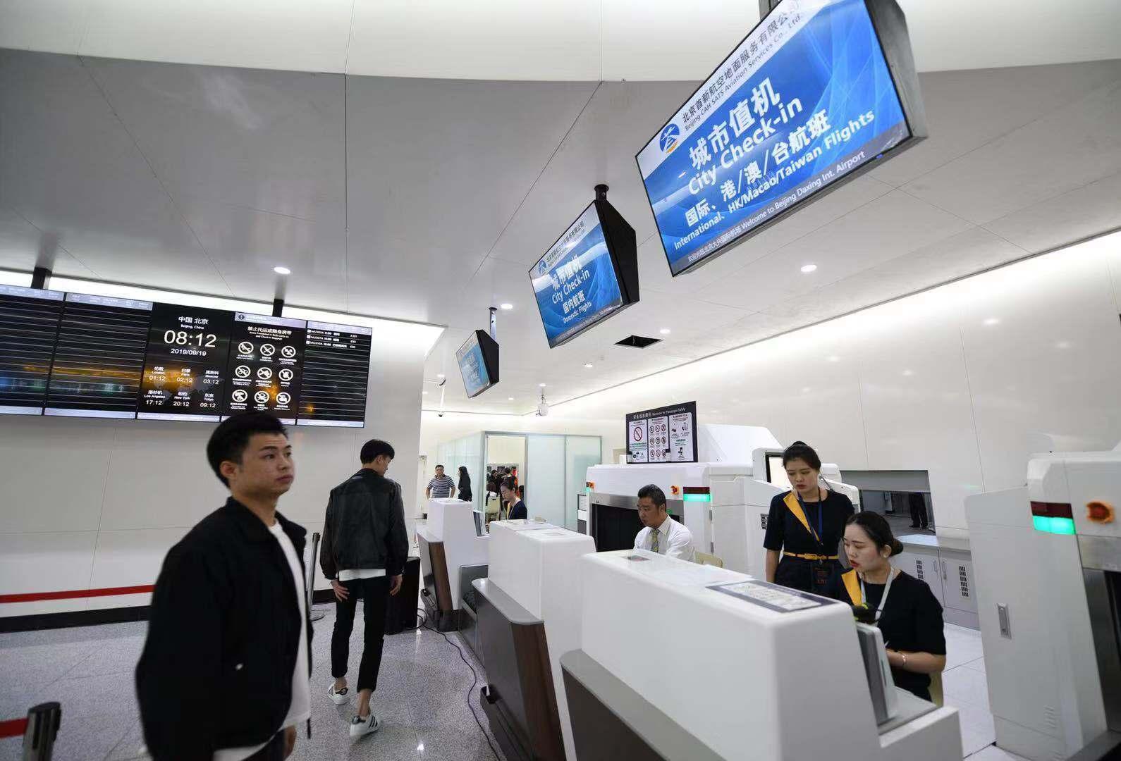 <b>北京大兴国际机场空轨联运上线,地铁票可享八折优惠</b>