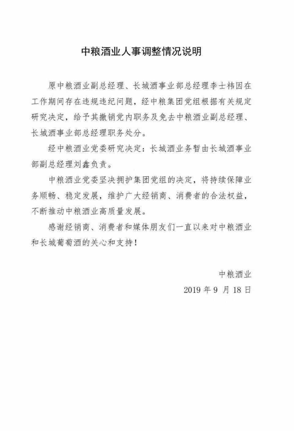 中粮酒业人事巨震 原副总经理李士祎因违规违纪被免职