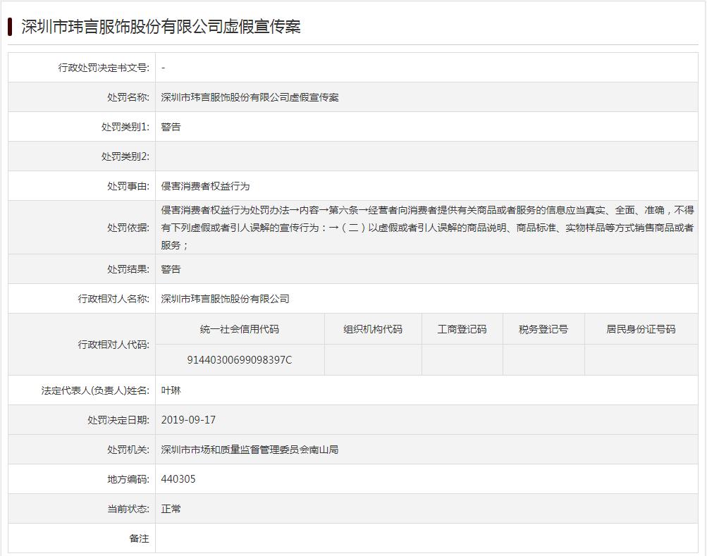 """玮言服饰因""""虚假宣传""""违反广告法被深圳市场监管委处罚"""