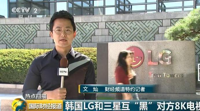 """产业困境期韩国家电巨头LG三星却""""内讧升级"""""""