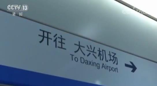 <b>北京大兴国际机场投运在即:空轨联运票开售 地铁票八折优惠</b>