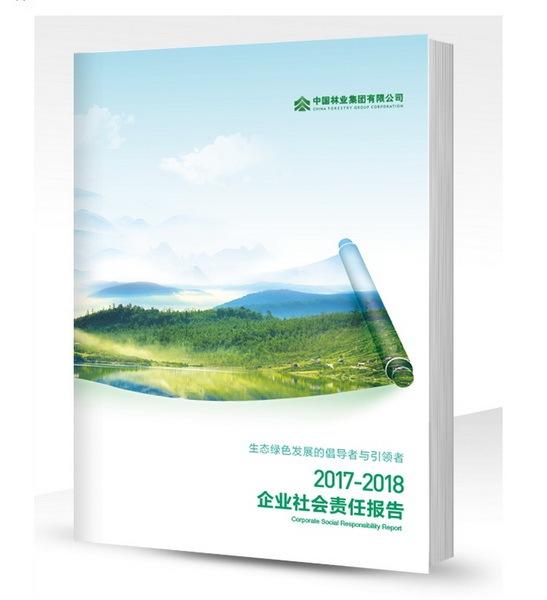 中林集团发布《2017-2018年社会责任报告》