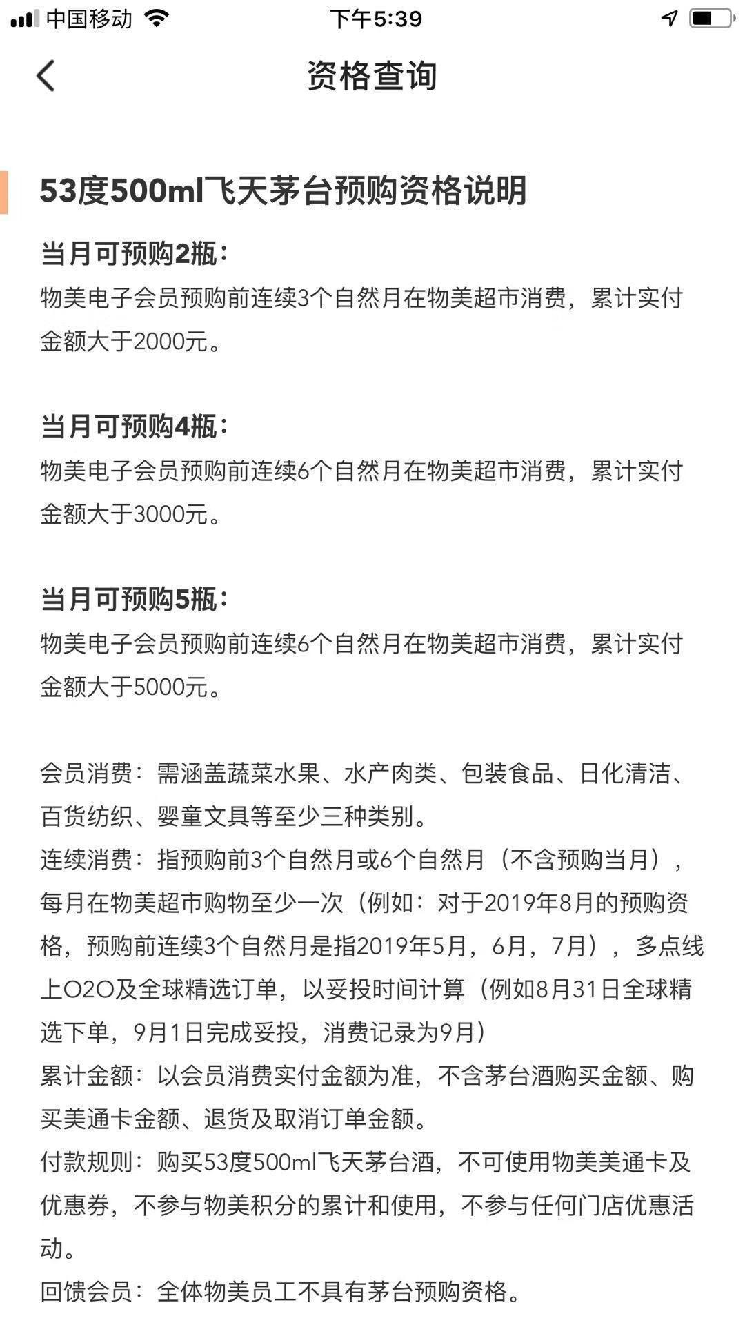 """4天放量8万瓶茅台、千人排队 物美成""""中国版Costco"""""""