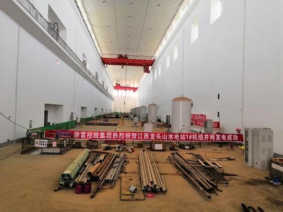 """龙头山水电站建设近10年未能发电遭质疑 浙富控股否认""""给股东带来损失"""""""