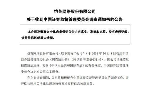 <b>恺英网络多事之秋:被证监会立案调查 实控人已被捕</b>