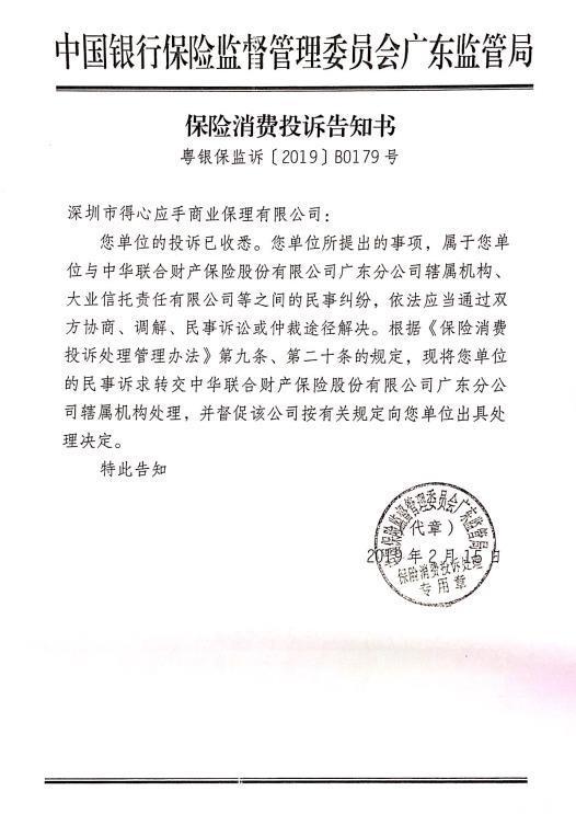 保理公司与中华联合财险互怼:出险不赔 还是从未索赔?