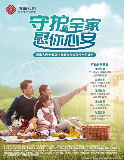 全面重疾保障守护全家健康——渤海人寿重磅推出全家福重疾保障计划
