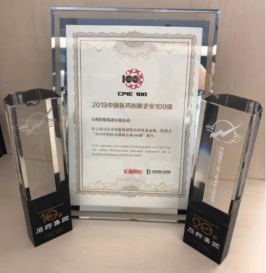 2019中国医药上市公司竞争力20强榜单、中国医药创新企业100强榜单石