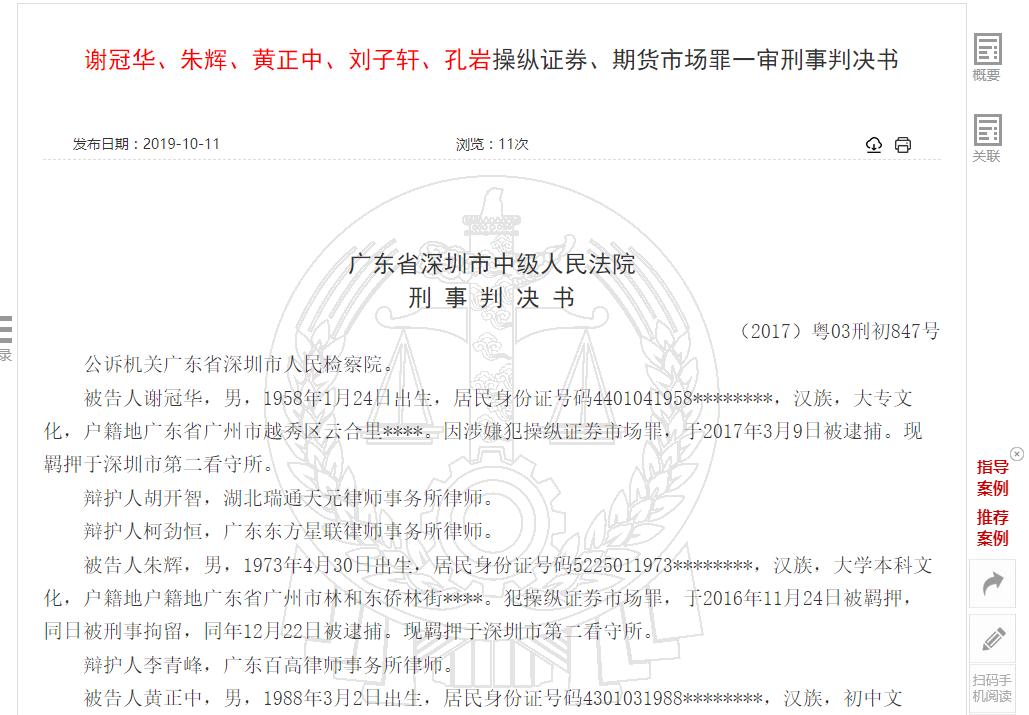 <b>珠江啤酒股价被操纵案判决书公开 追缴非法所得1.2亿</b>
