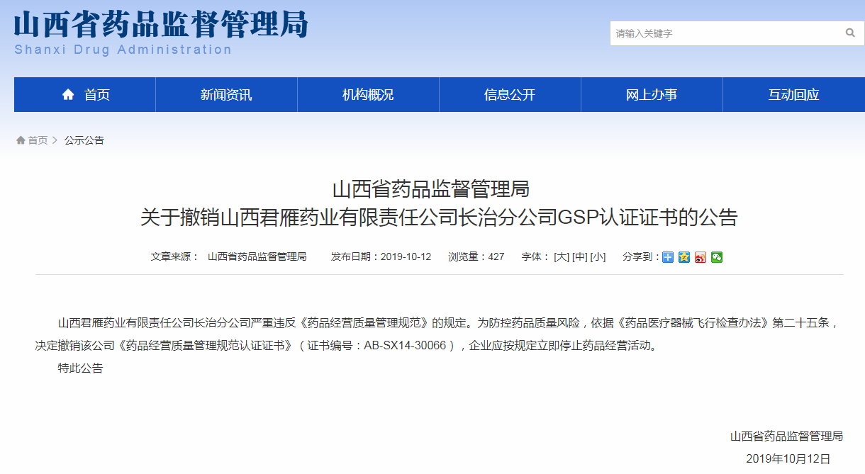 山西君雁药业长治分公司严重违反《药品经营质量管理规范》 被撤销GSP认证证书