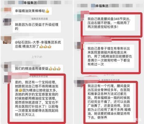 "HL植物精油使用方法 幸福狐狸精油涉虚假宣传成""神油"""
