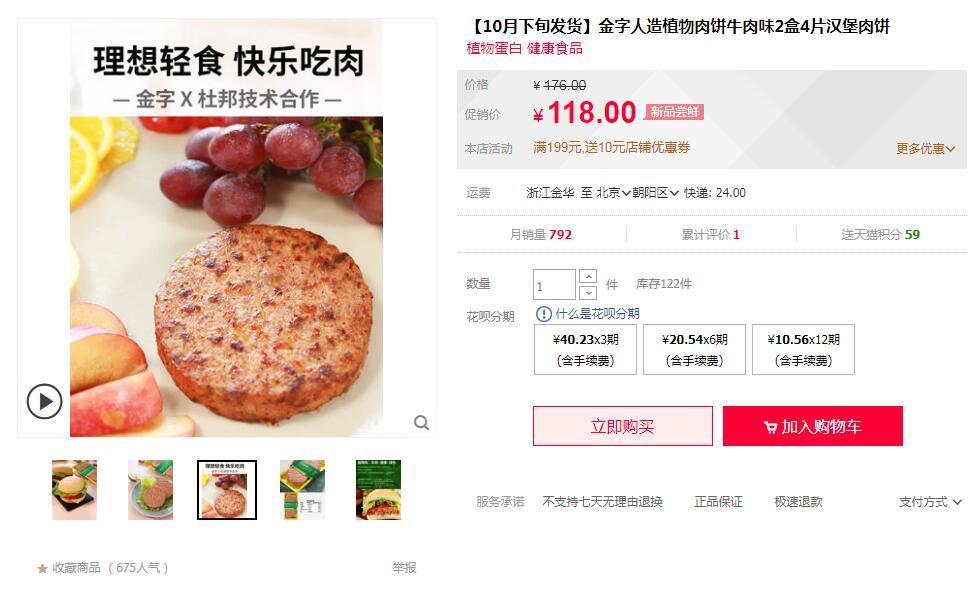 开售国内首款人造肉饼连收3个涨停 金字火腿收监管函