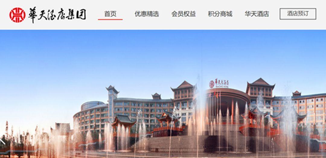 <b>华天酒店7个季度净亏损6.68亿元 子公司破产无人接盘</b>