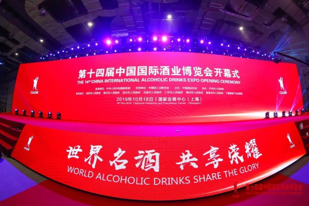 """""""世界名酒·共享荣耀""""第十四届中国国际酒业博览会盛大开幕"""