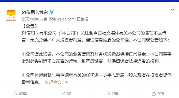 51信用卡被曝杭州总部遭警方调查 官微回应公司仍正常运营