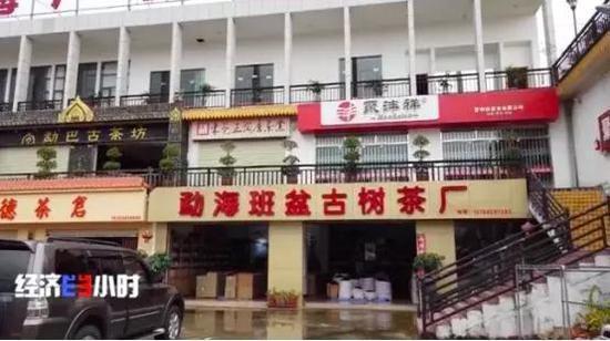 勐海某茶叶批发零售市场