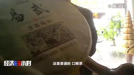 """央视曝""""古树茶""""乱象:普通茶披个包装就成古树茶"""