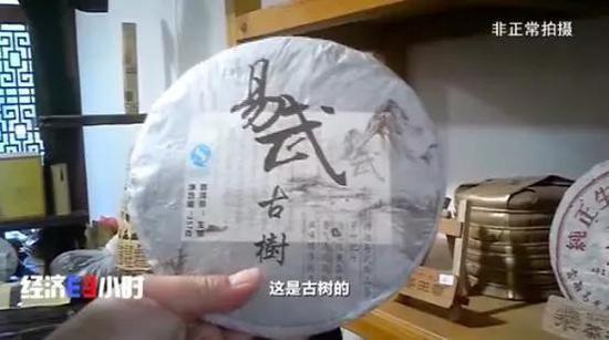 易武古树茶