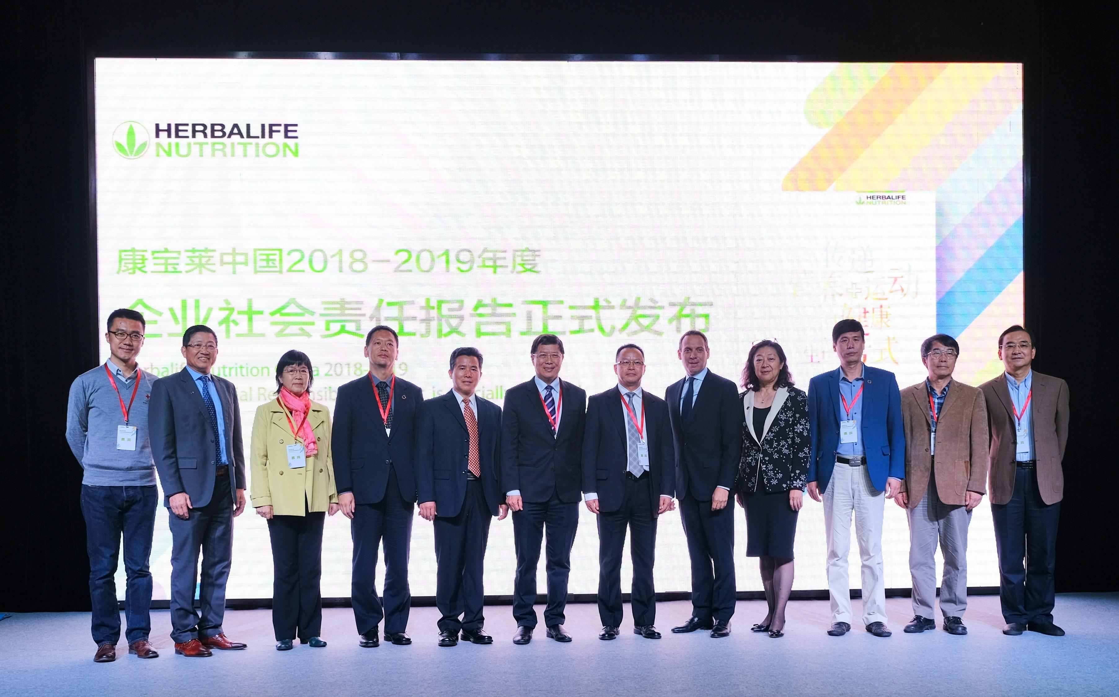 康宝莱中国在京发布2018-2019年度企业社会责任报告_财经_中国网
