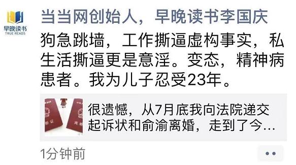 李国庆与俞渝互吵:谁拿走1.3亿谁玩财务玩股权
