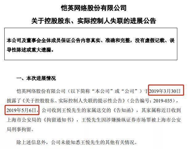 """打造""""蓝月传奇""""的董事长被捕 7.8万股民无眠"""