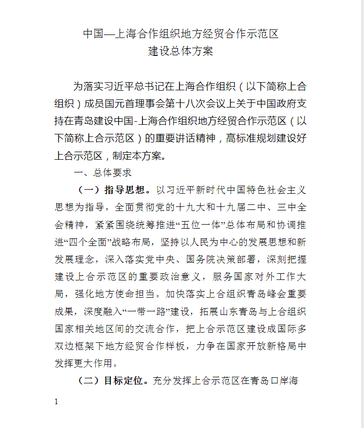 <b>商务部发布中国—上合组织地方经贸合作区建设方案</b>
