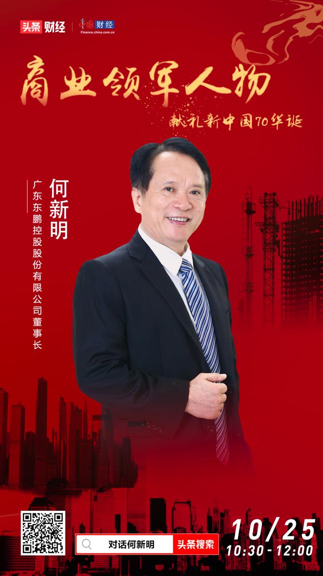 """东鹏控股何新明:行业""""寒冬""""已至是挑战更是机遇"""