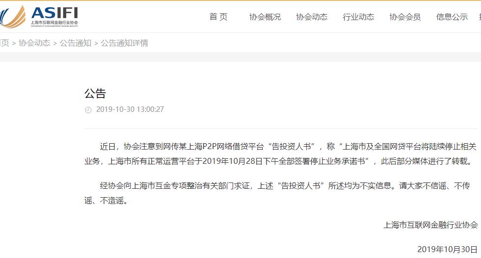 上海互金协会回应上海P2P网贷近日全面清退 消息不实