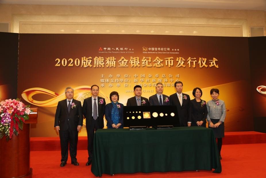 央行发行2020版熊猫金银纪念币