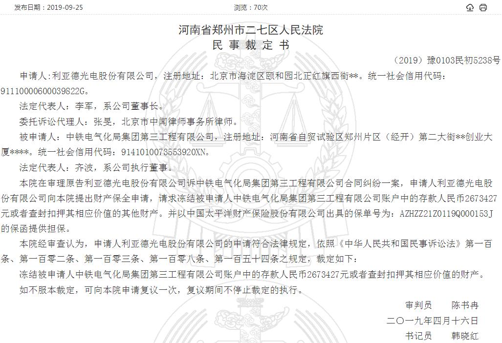 利亚德合同纠纷申请保全中铁集团子公司267万遭冻结