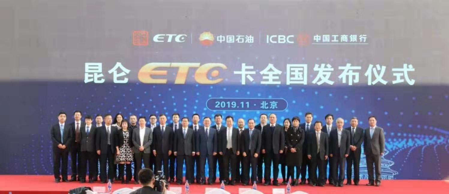"""能源、交通、金融跨界互联国内首例""""加油+ETC""""功能卡全面发行"""