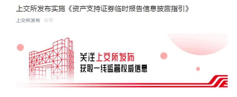 上交所:进一步规范资产支持证券临时报告信息披露安排
