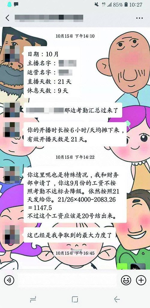 """暗访网红制造工厂:强调""""想要红先整容"""" 主播挣4万拿6千"""