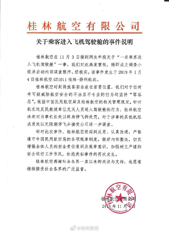 """桂林航空回应""""乘客进入驾驶舱"""":当事机长终身停飞_财经_中国网"""