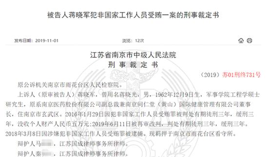 南京医药原副总裁受贿获刑又查出索贿 缓刑变5年有期