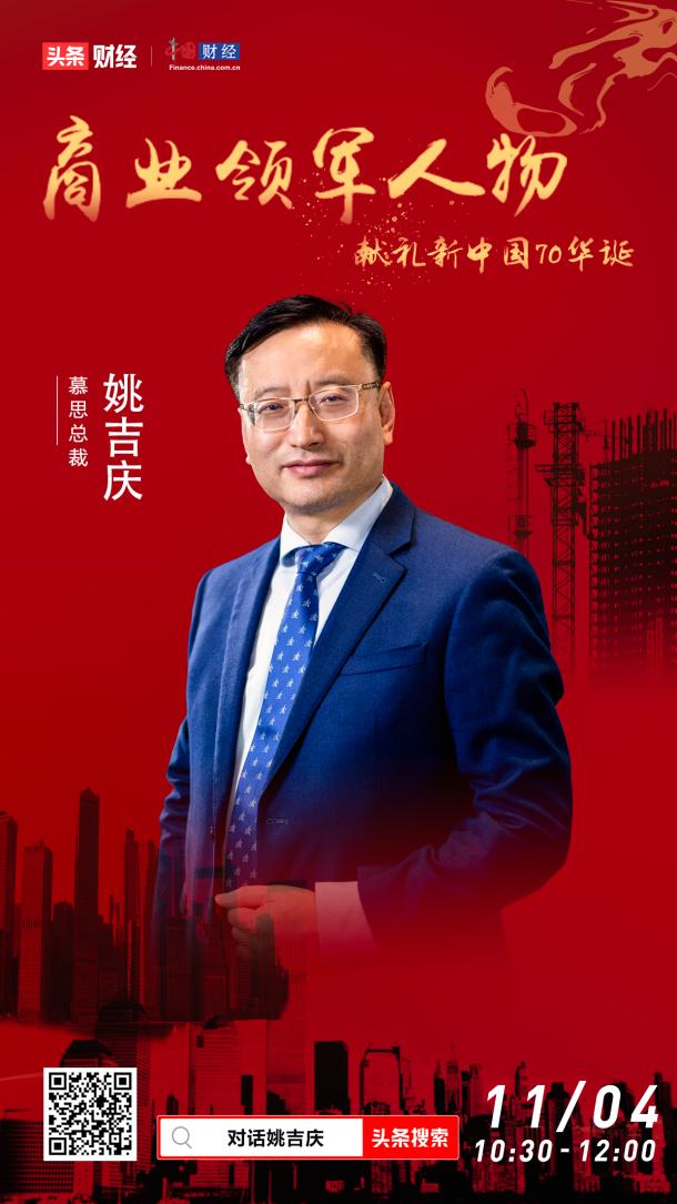 慕思总裁姚吉庆用科比、音乐、AI讲出了一个什么样的故事