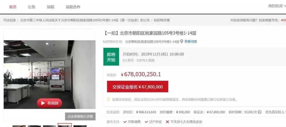 乐视网董事长:资金链面临彻底断裂 办公大楼拍卖在即