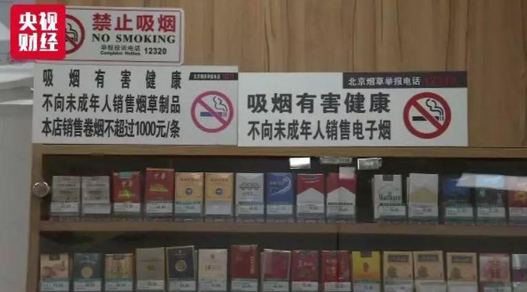 电商还卖电子烟?9家平台被约谈 线下线上监管升级