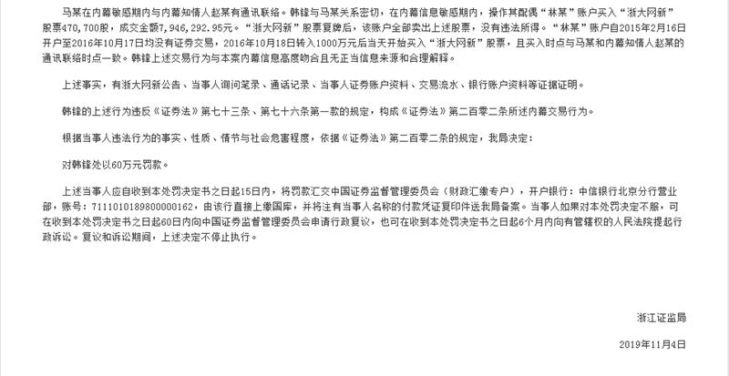韩锋内幕交易浙大网新被罚款60万 母公司董事长疑泄密