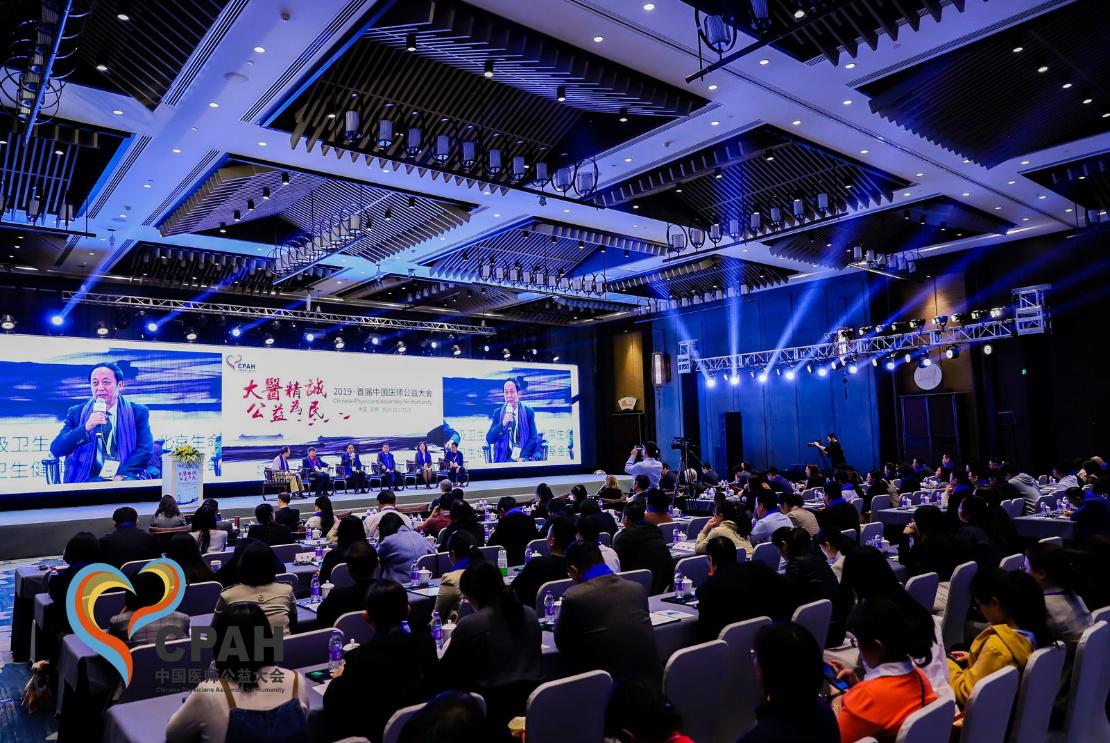 助力健康中国北大资源应邀出席首届中国医师公益大会