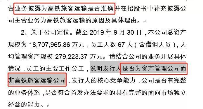 42个正式工 管了1870亿高铁巨无霸 证监会火速问询