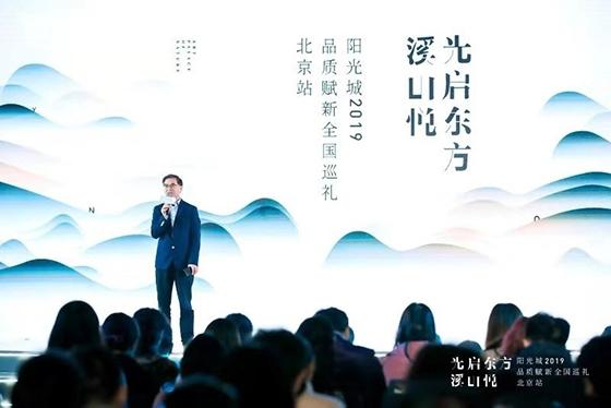 阳光城北京首个绿色智慧家示范项目阳光城?溪山悦发布