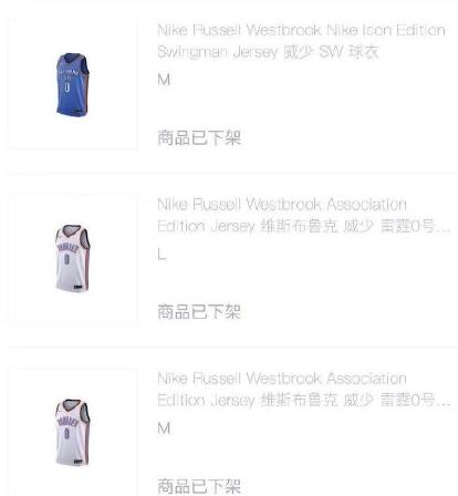 双十一临近 二手电商毒APP悄然上架火箭队等NBA相关系列球衣